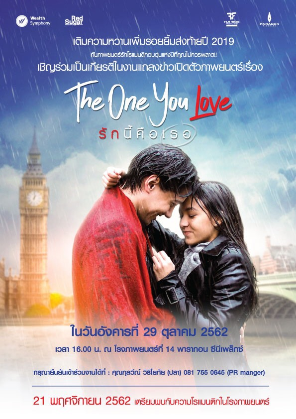 The One You Love รักนี้คือเธอ (2019)